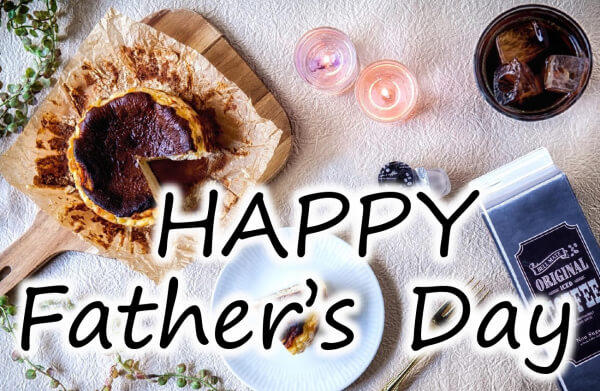 【6月20日は父の日♪】家族のためにがんばるお父さんへギフトのご提案!
